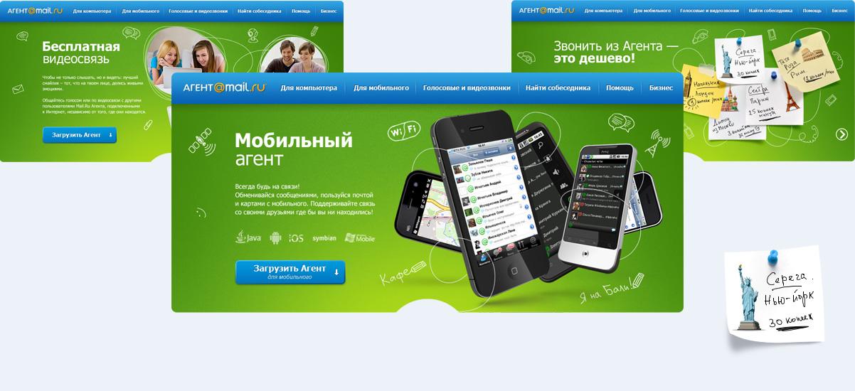 мобильный агент сайт знакомств